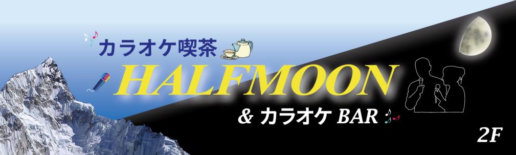 カラオケ喫茶&BAR HALFMOON